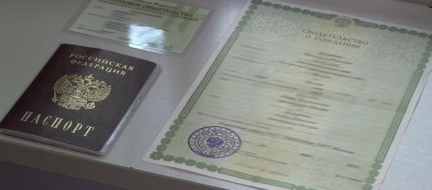 Что нужно для оформления и получения СНИЛС (какие документы)?