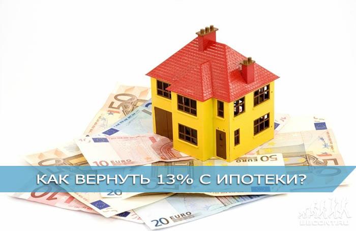 какие средства ворачиваются по ипотеке