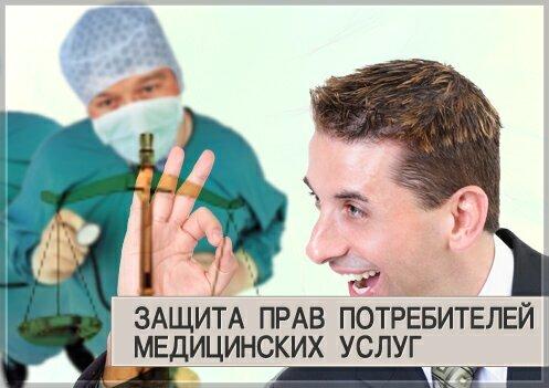 юридическая консультация для медработников