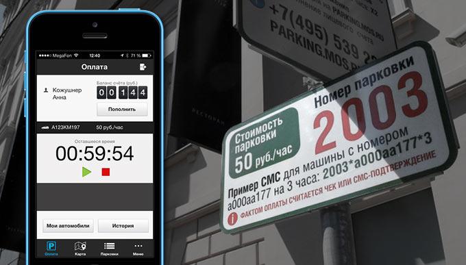 Как оплатить парковку через СМС?