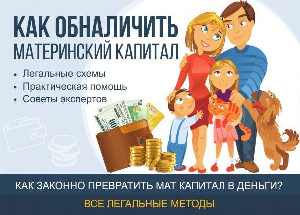 Можно ли и как законно обналичить материнский капитал?