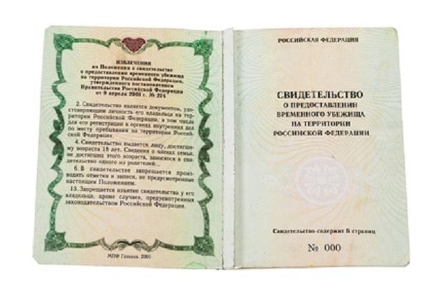 Удостоверение беженца – документ, подтверждающий статус (фото)