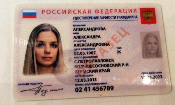 Что такое электронный паспорт гражданина РФ? Когда начнут выдавать?