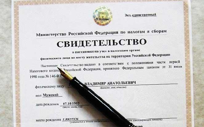 Какие документы нужны для получения ИНН?