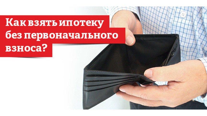 взять кредит в ипотеку без первоначального взноса в сбербанке пристально