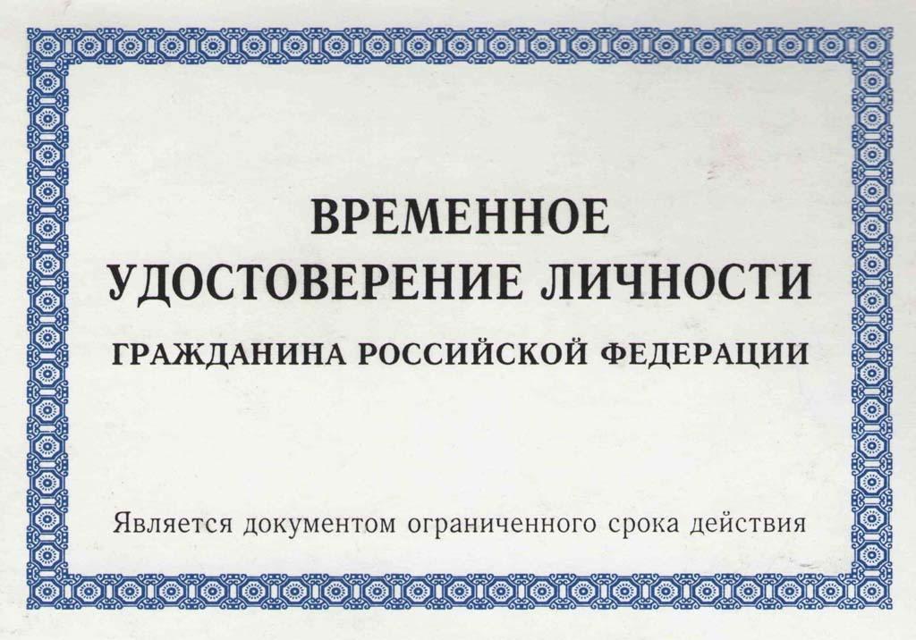 Диаспаре Временное удостоверения личности Где-то