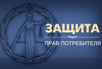 юридическая консультация правды
